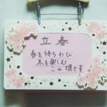 【今日は立春♥】手書きはがきで皆さんにご挨拶!